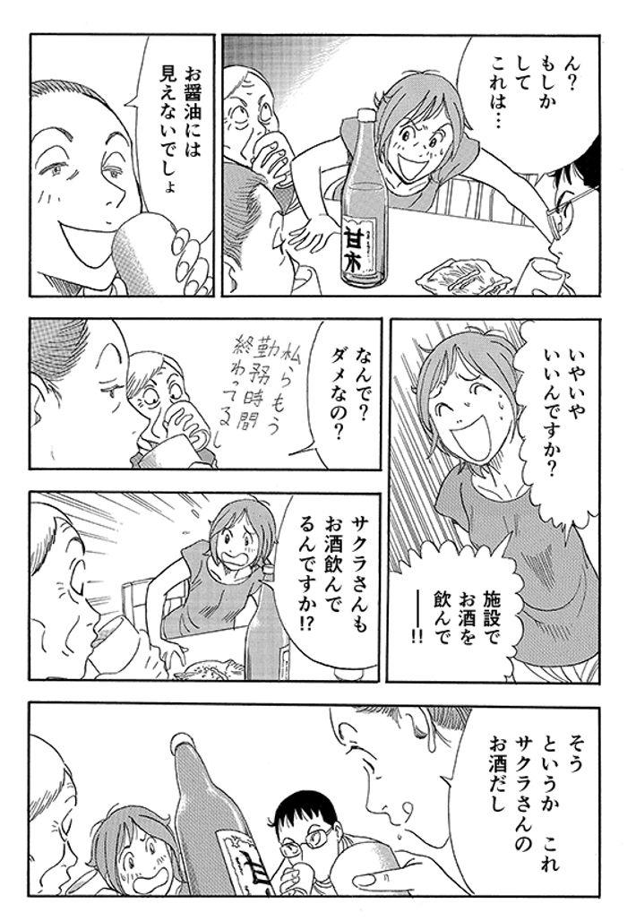 """あおいけあ物語 第3話「""""正解""""を探す介護」 19ページ目"""