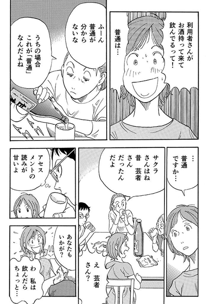 """あおいけあ物語 第3話「""""正解""""を探す介護」 20ページ目"""