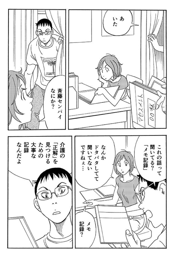 """あおいけあ物語 第3話「""""正解""""を探す介護」 2ページ目"""