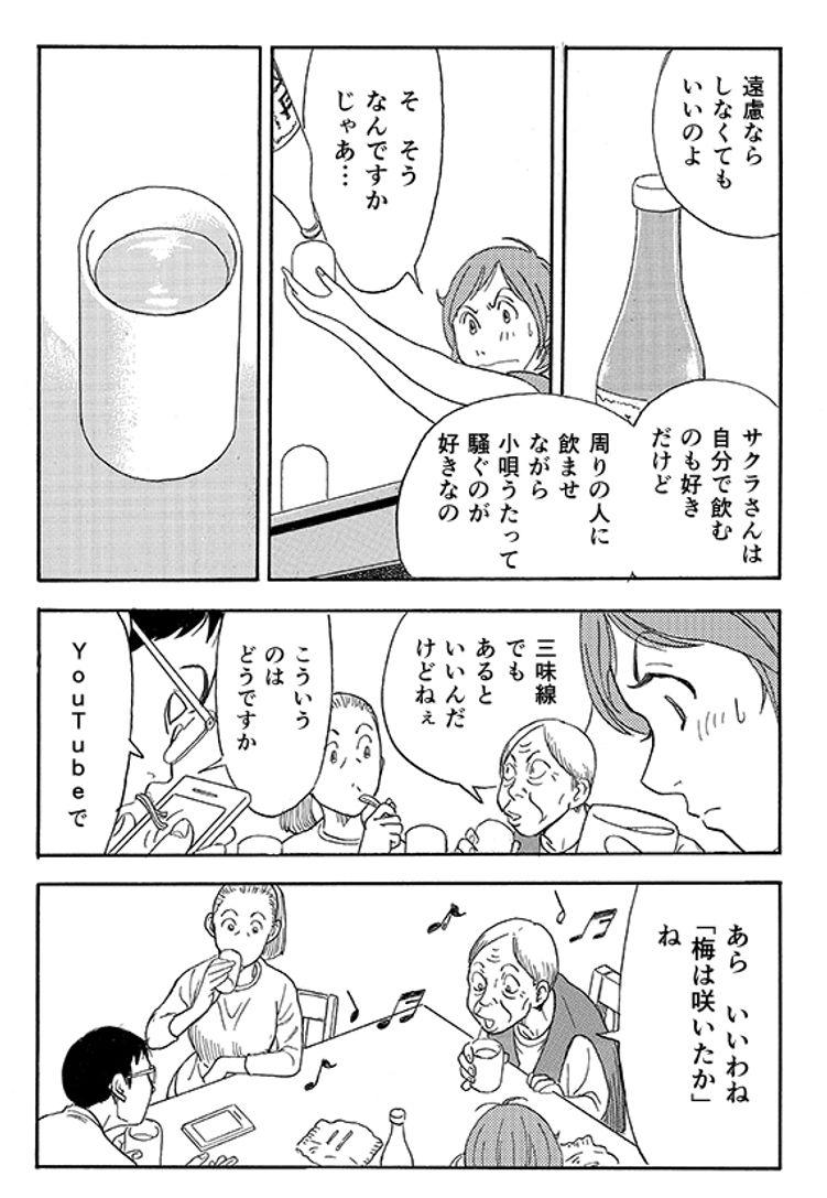 """あおいけあ物語 第3話「""""正解""""を探す介護」 21ページ目"""