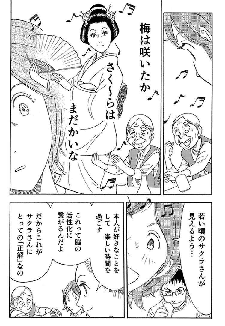 """あおいけあ物語 第3話「""""正解""""を探す介護」 22ページ目"""