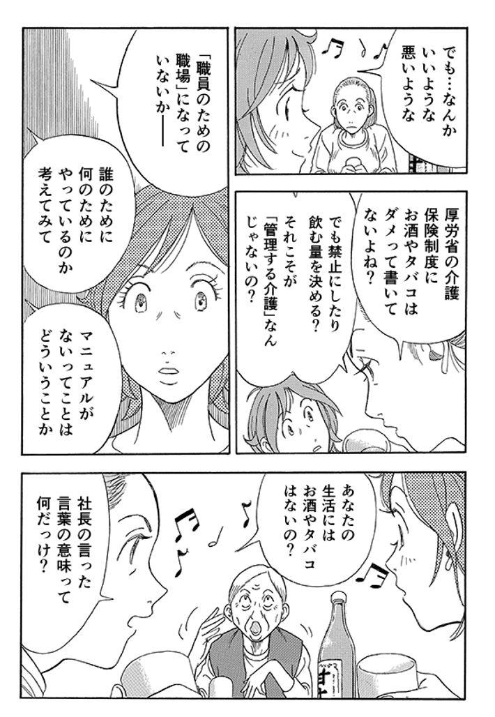 """あおいけあ物語 第3話「""""正解""""を探す介護」 23ページ目"""