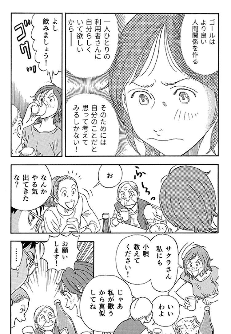 """あおいけあ物語 第3話「""""正解""""を探す介護」 24ページ目"""