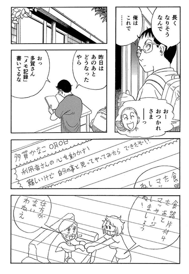 """あおいけあ物語 第3話「""""正解""""を探す介護」 25ページ目"""
