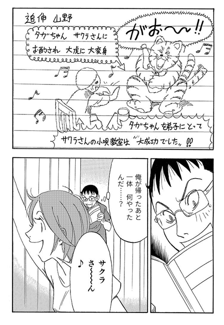 """あおいけあ物語 第3話「""""正解""""を探す介護」 26ページ目"""