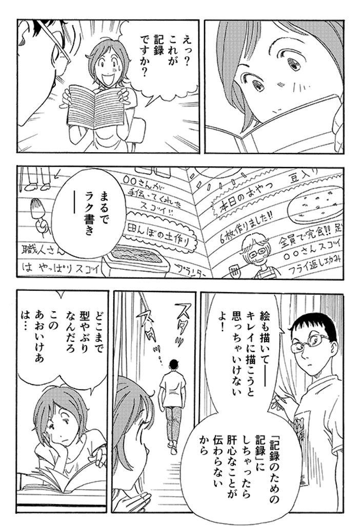 """あおいけあ物語 第3話「""""正解""""を探す介護」 3ページ目"""