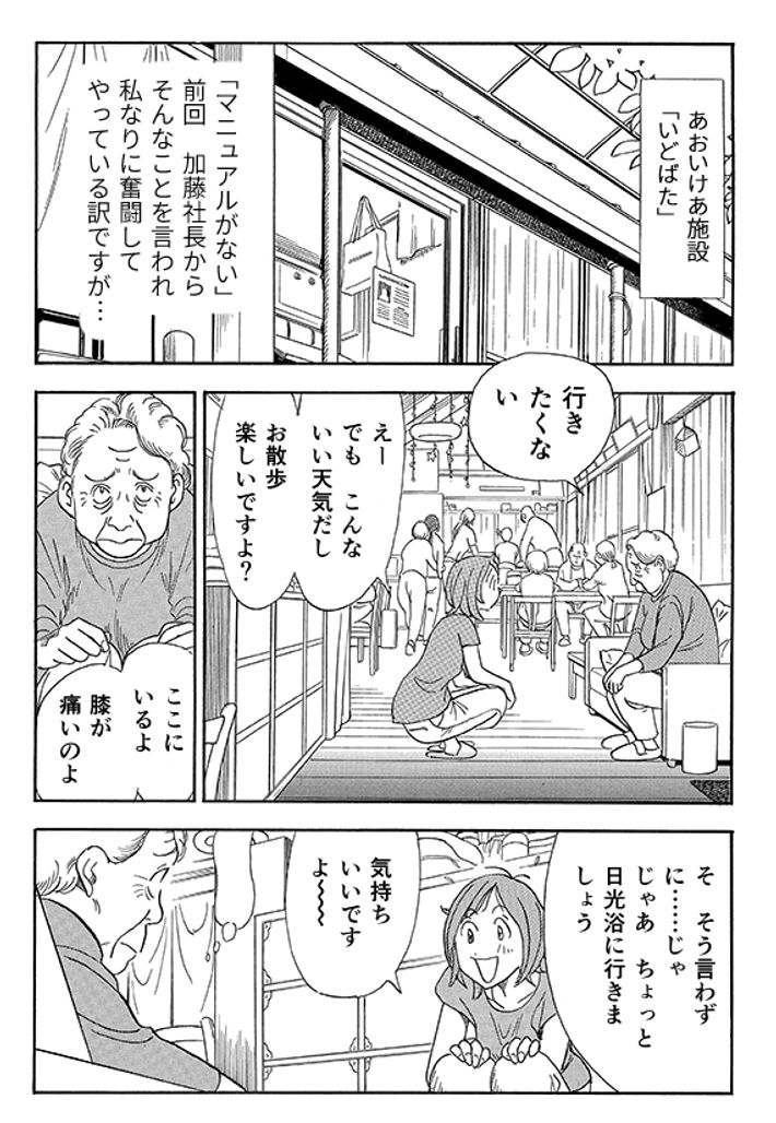 """あおいけあ物語 第3話「""""正解""""を探す介護」 4ページ目"""