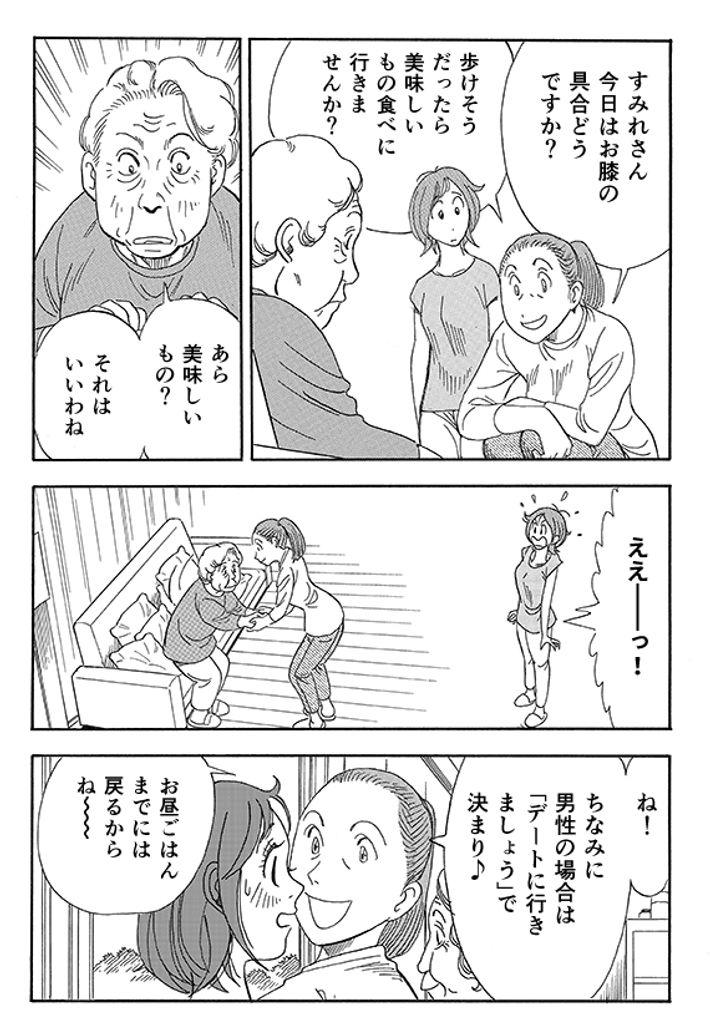 """あおいけあ物語 第3話「""""正解""""を探す介護」 6ページ目"""