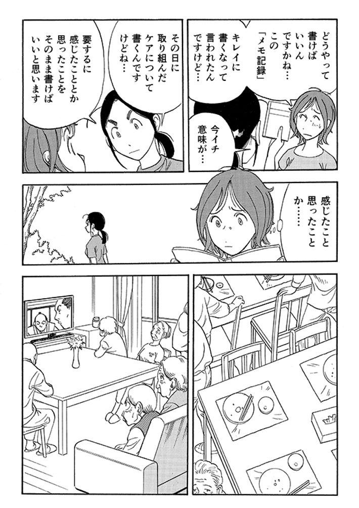 """あおいけあ物語 第3話「""""正解""""を探す介護」 8ページ目"""