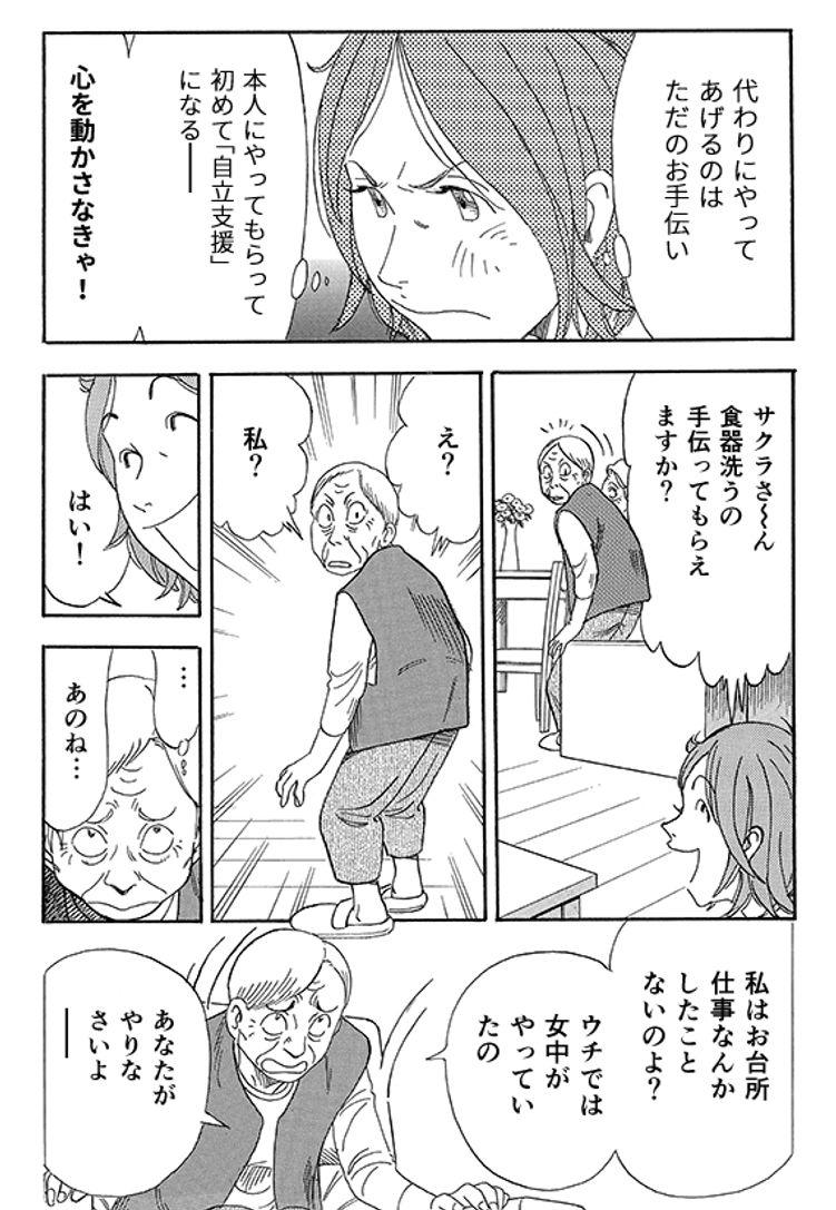 """あおいけあ物語 第3話「""""正解""""を探す介護」 9ページ目"""