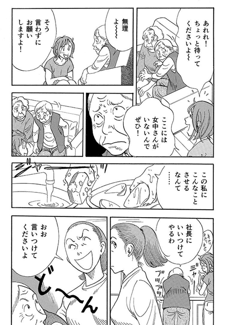 """あおいけあ物語 第3話「""""正解""""を探す介護」 10ページ目"""