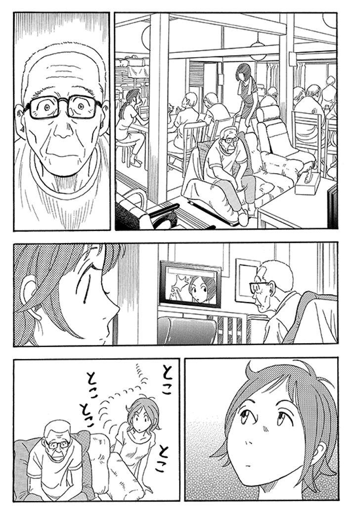 あおいけあ物語 第4話「アセスメントの活用方法」 9ページ目