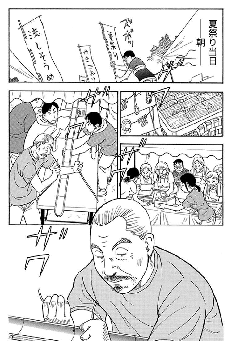 あおいけあ物語 第5話「地域との境界線を壊せ」 12ページ目