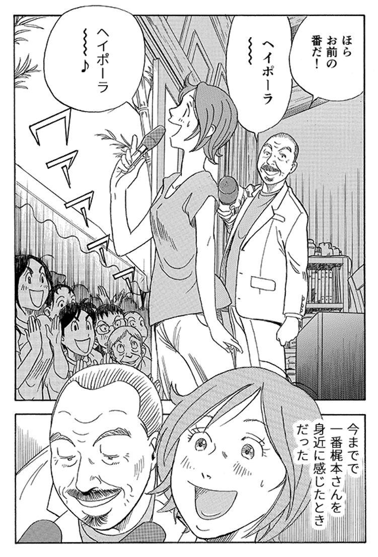 あおいけあ物語 第5話「地域との境界線を壊せ」 25ページ目