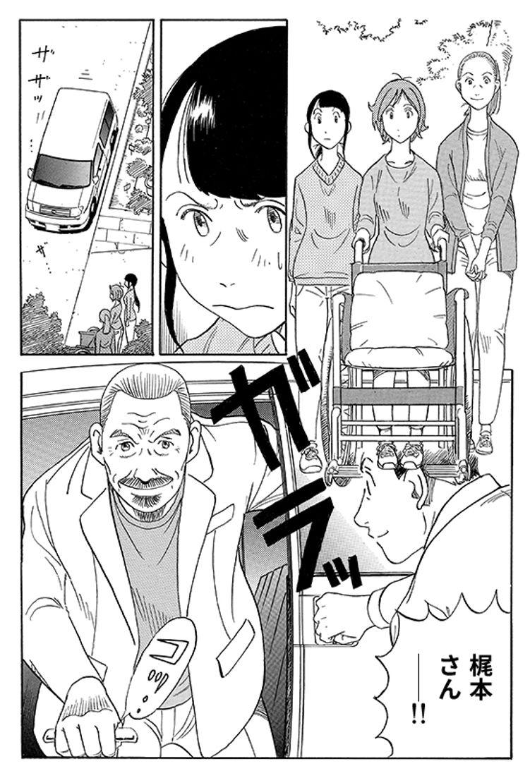 あおいけあ物語 第6話「できること」を支えよう 14ページ目