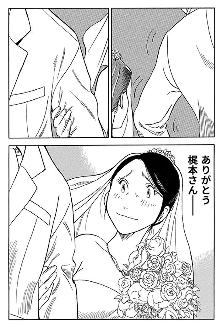 あおいけあ物語 第8話 手作りの結婚式 22ページ目