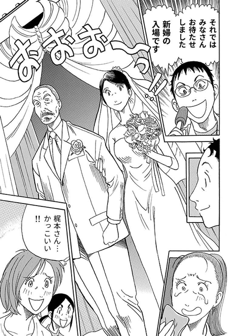 あおいけあ物語 第8話 手作りの結婚式 23ページ目