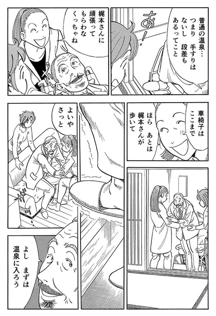 あおいけあ物語 第9話 「リスクなき介護」はない! 18ページ目