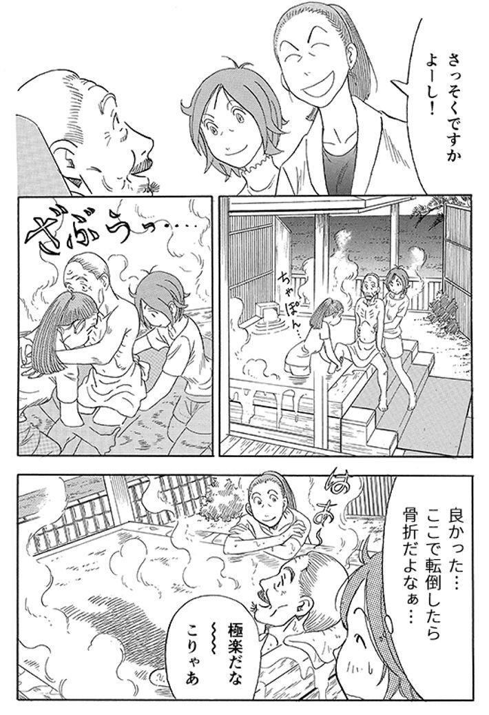 あおいけあ物語 第9話 「リスクなき介護」はない! 19ページ目
