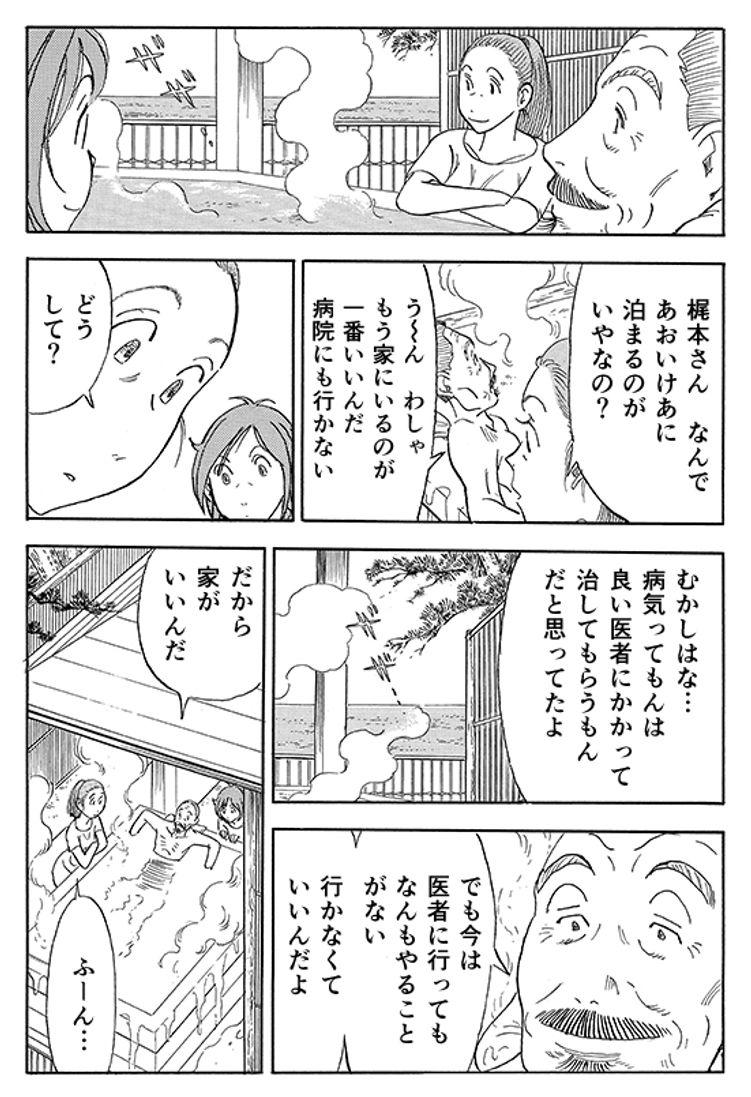 あおいけあ物語 第9話 「リスクなき介護」はない! 20ページ目