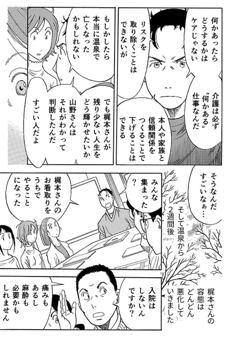 あおいけあ物語 第9話 「リスクなき介護」はない! 27ページ目