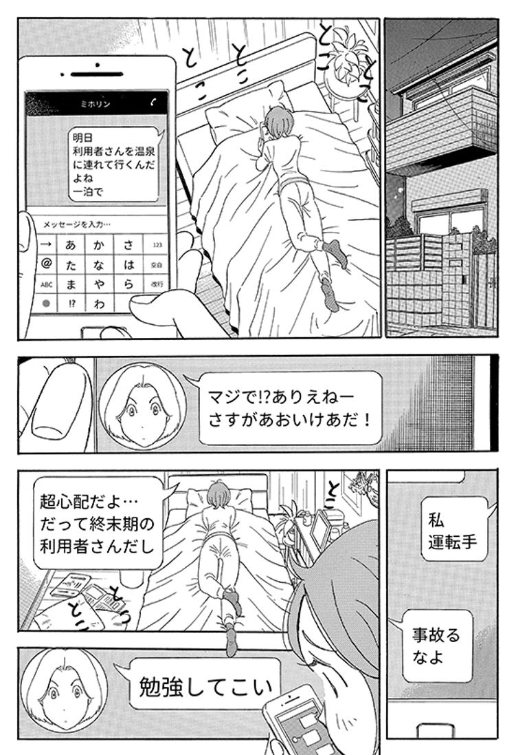 あおいけあ物語 第9話 「リスクなき介護」はない! 9ページ目