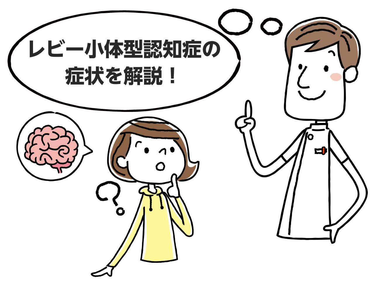 レビー 小 体型 認知 症 リハビリ