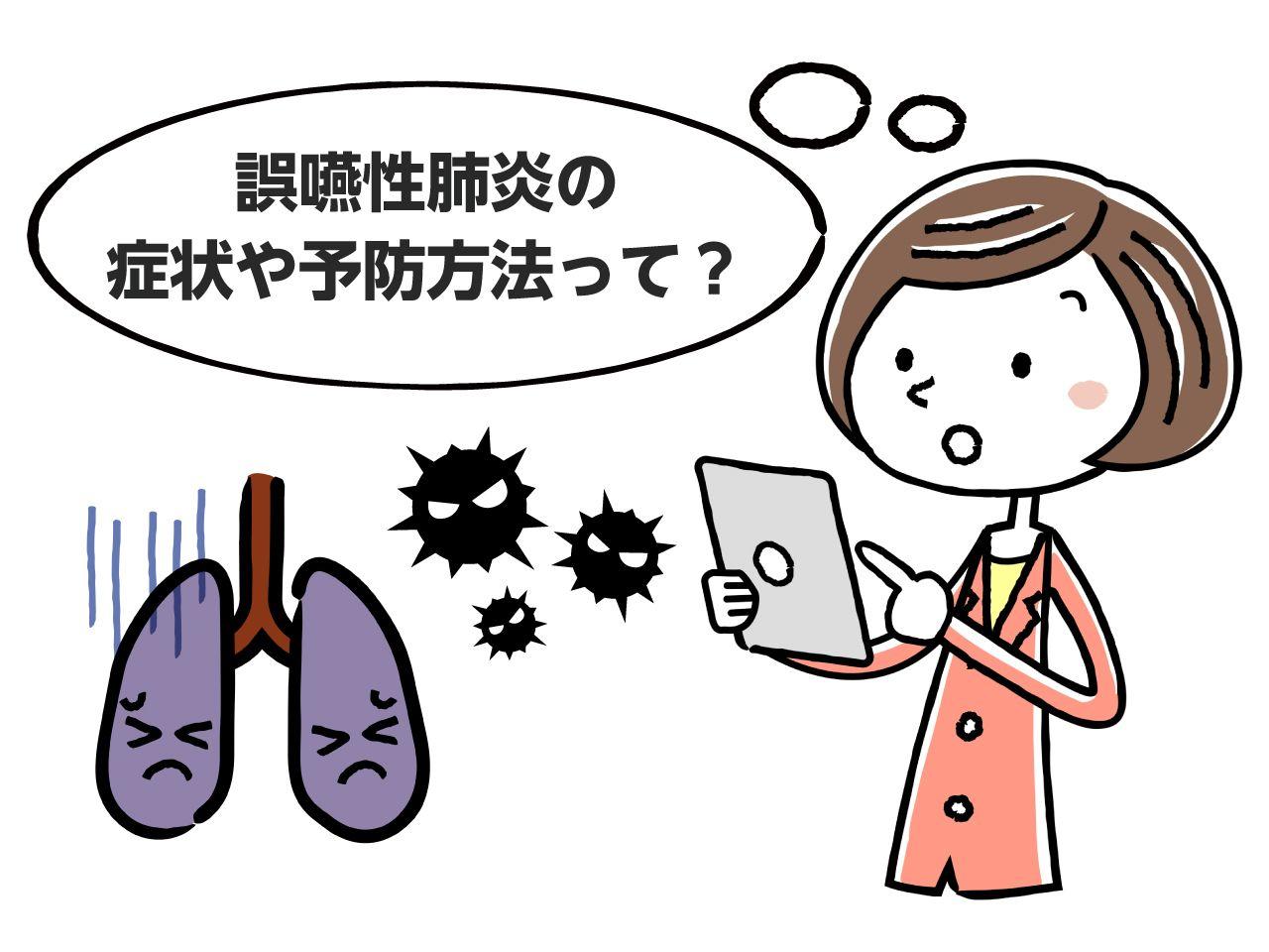 は 誤 肺炎 嚥 性 と 志賀廣太郎「誤嚥性肺炎」で死去 年間4万人の命奪う、恐ろしさ新型コロナ並み: