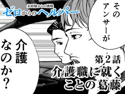 """コロナ with 40代""""本気""""の転職"""