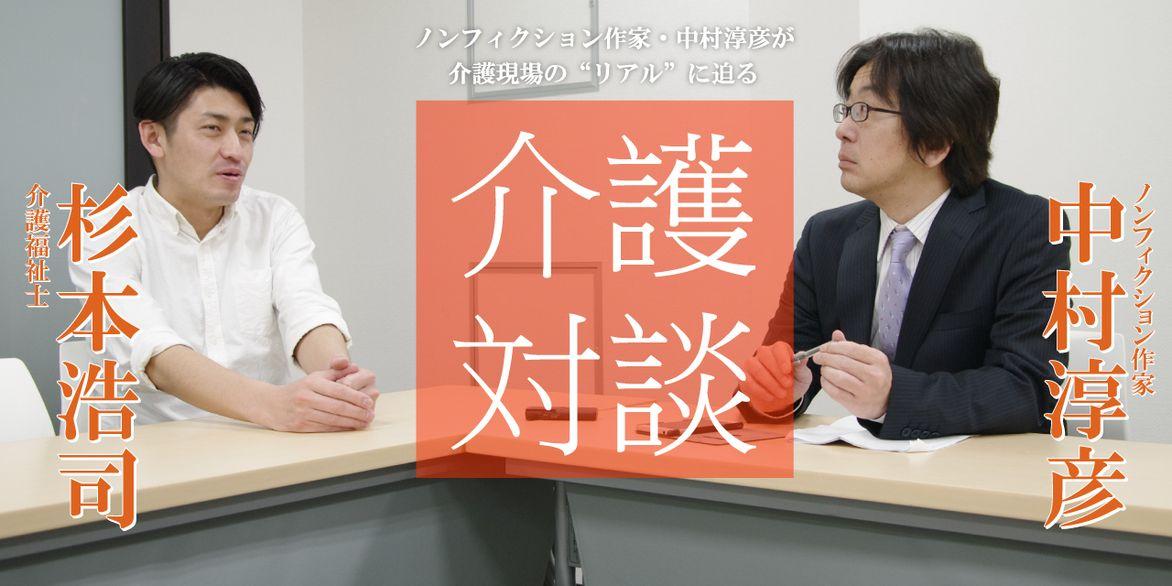 「介護対談」第5回(前編)中村淳彦×杉本浩司氏