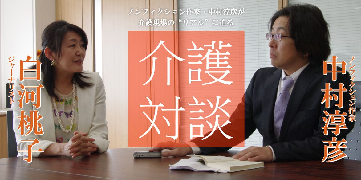 「介護対談」第7回(前編)中村淳彦×白河桃子氏
