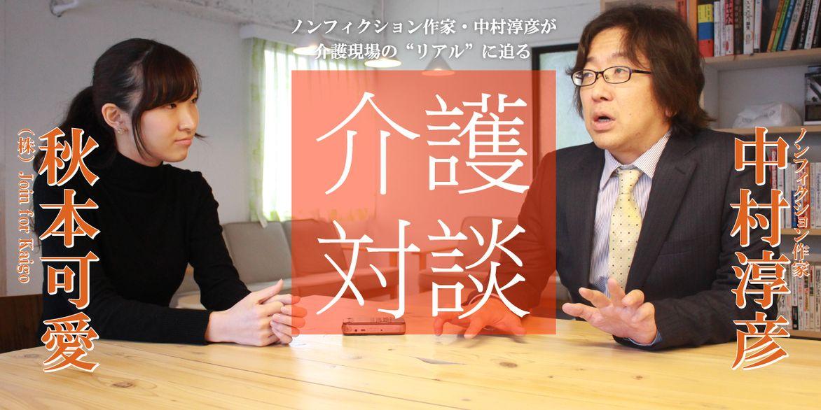 「介護対談」第9回(前編)中村淳彦×秋本可愛氏