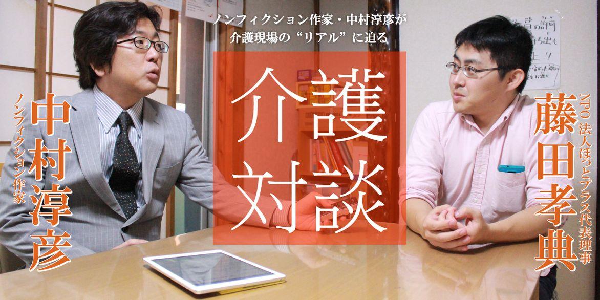 「介護対談」第11回(前編)中村淳彦×藤田孝典氏