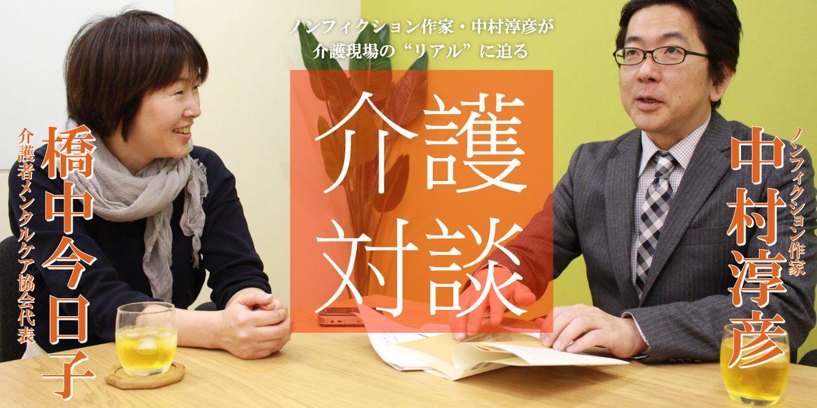 「介護対談」第30回(前編)中村淳彦×橋中今日子