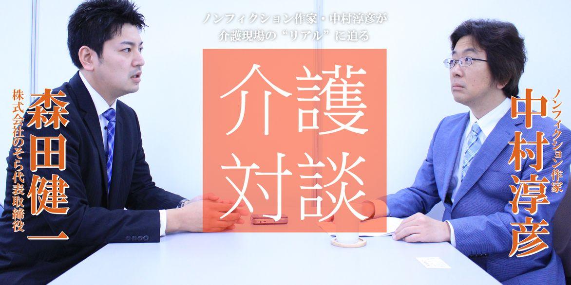 「介護対談」第34回(前編)中村淳彦×森田健一