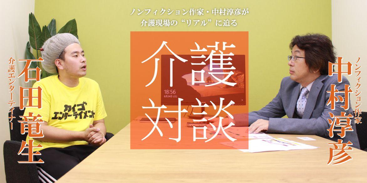 「介護対談」第35回(前編)中村淳彦×石田竜生