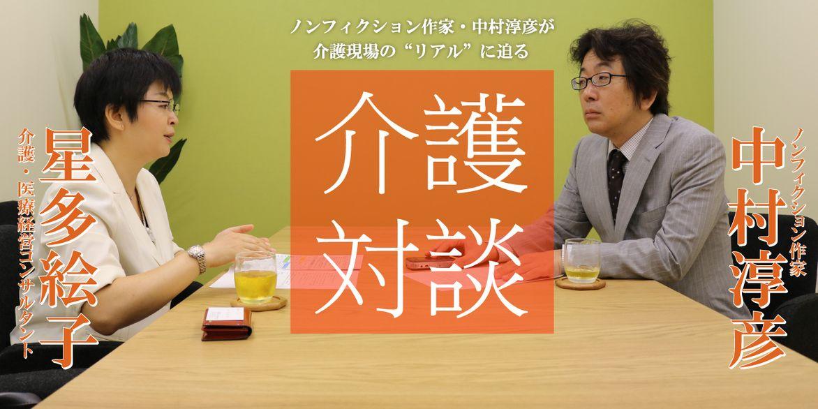 「介護対談」第40回(前編)中村淳彦×星多絵子