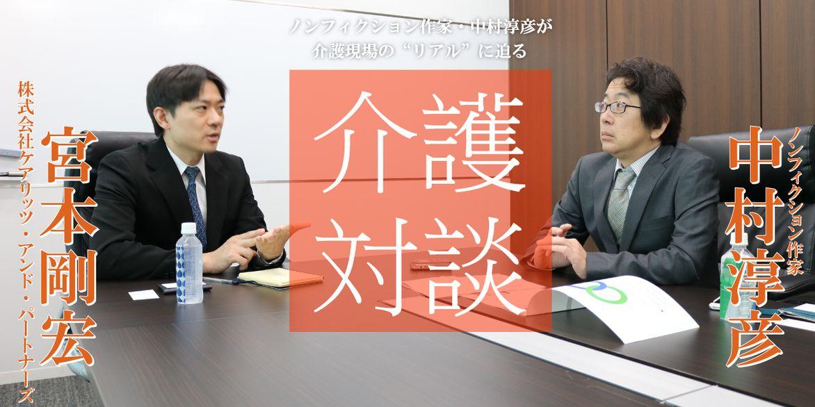 「介護対談」第47回(前編)中村淳彦×宮本剛宏