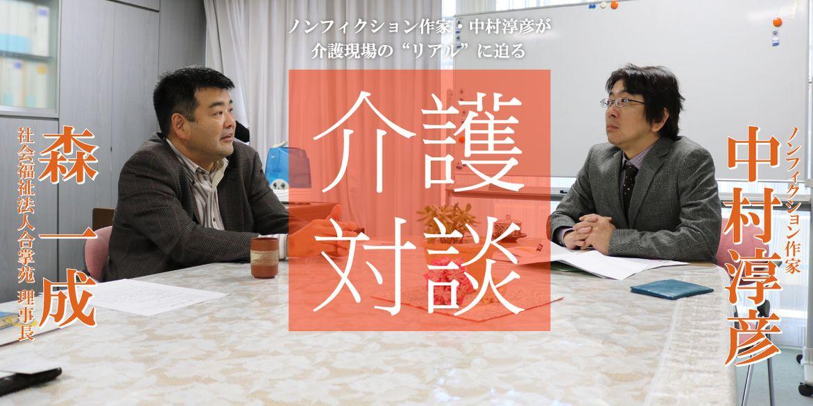 「介護対談」第49回(前編)中村淳彦×森 一成