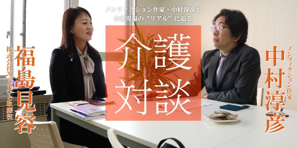 「介護対談」第50回(前編)中村淳彦×福島見容