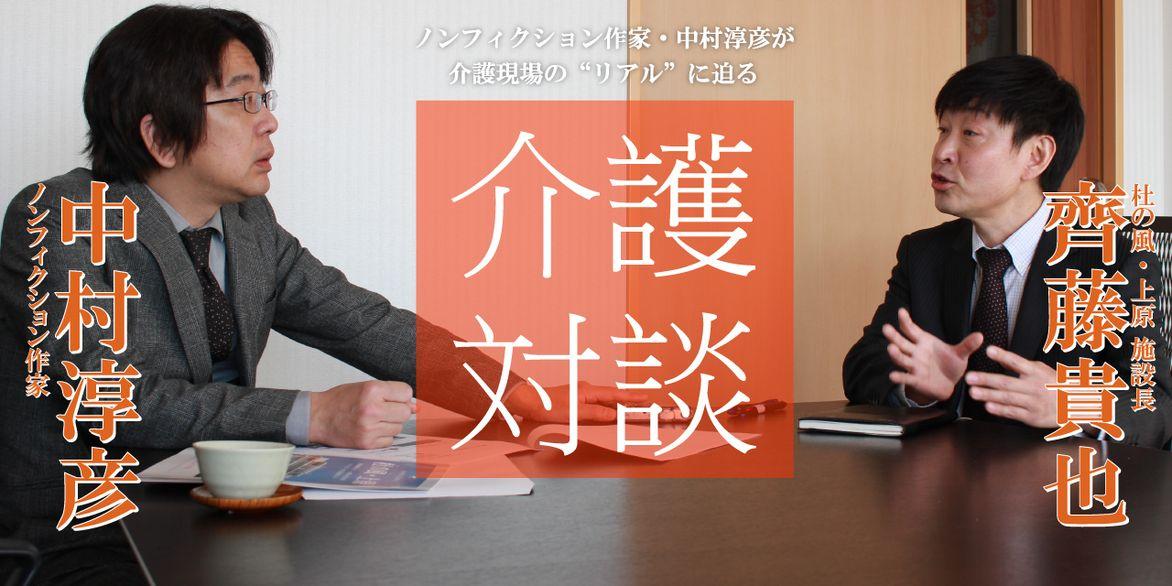 「介護対談」第51回(前編)中村淳彦×齊藤貴也