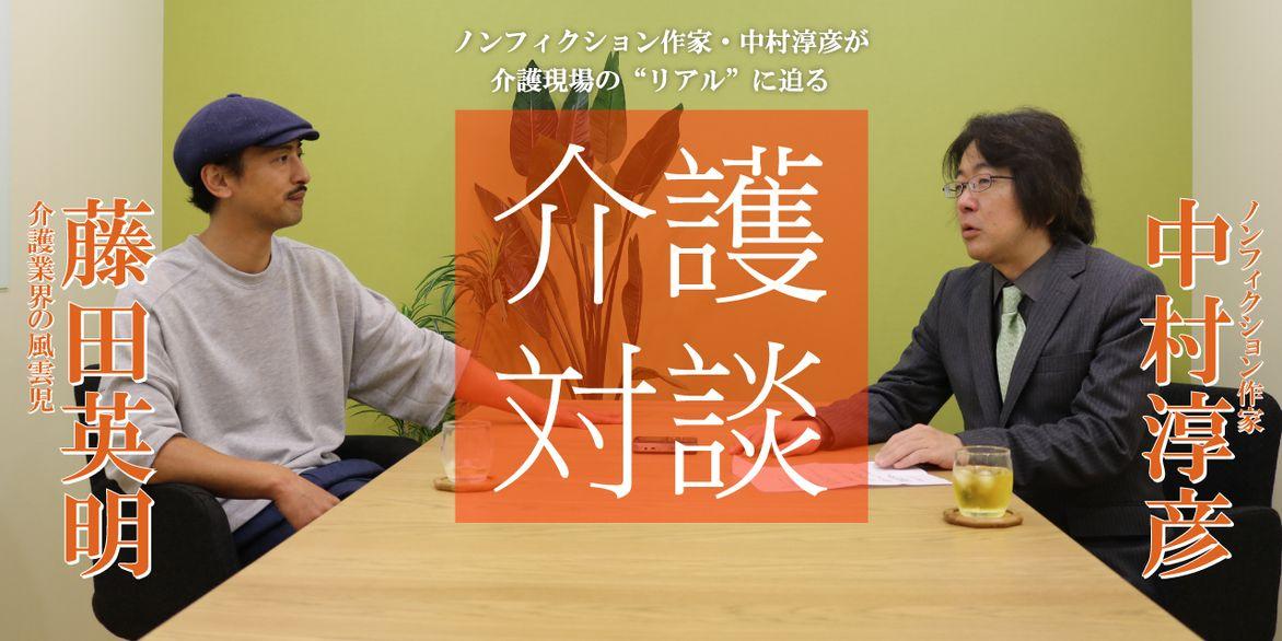 「介護対談」第52回(前編)中村淳彦×藤田英明