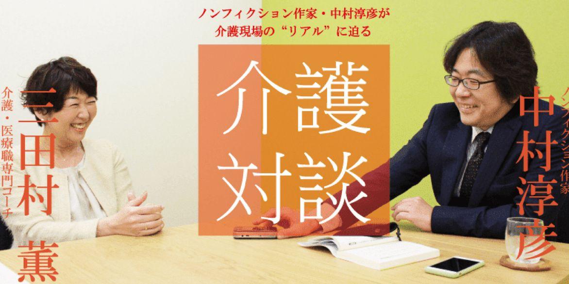 「介護対談」第23回(前編)中村淳彦×三田村薫氏