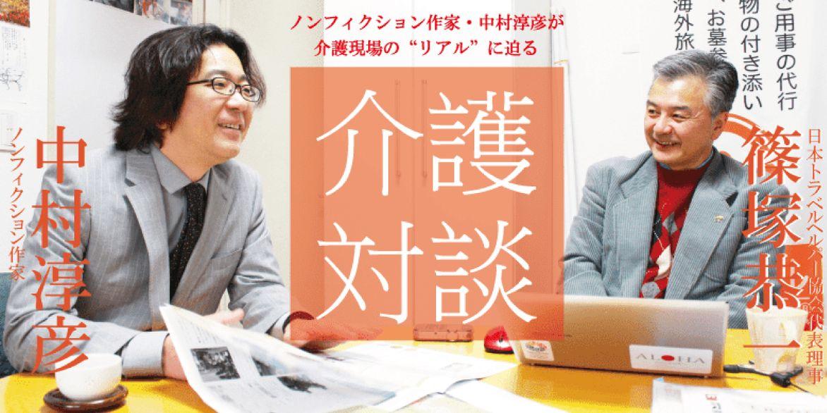 「介護対談」第25回(前編)中村淳彦×篠塚恭一氏